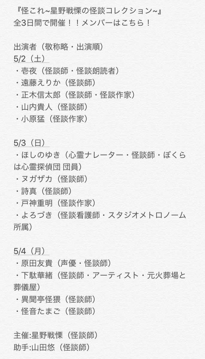 f:id:yukaitekietsu:20200428215522j:plain