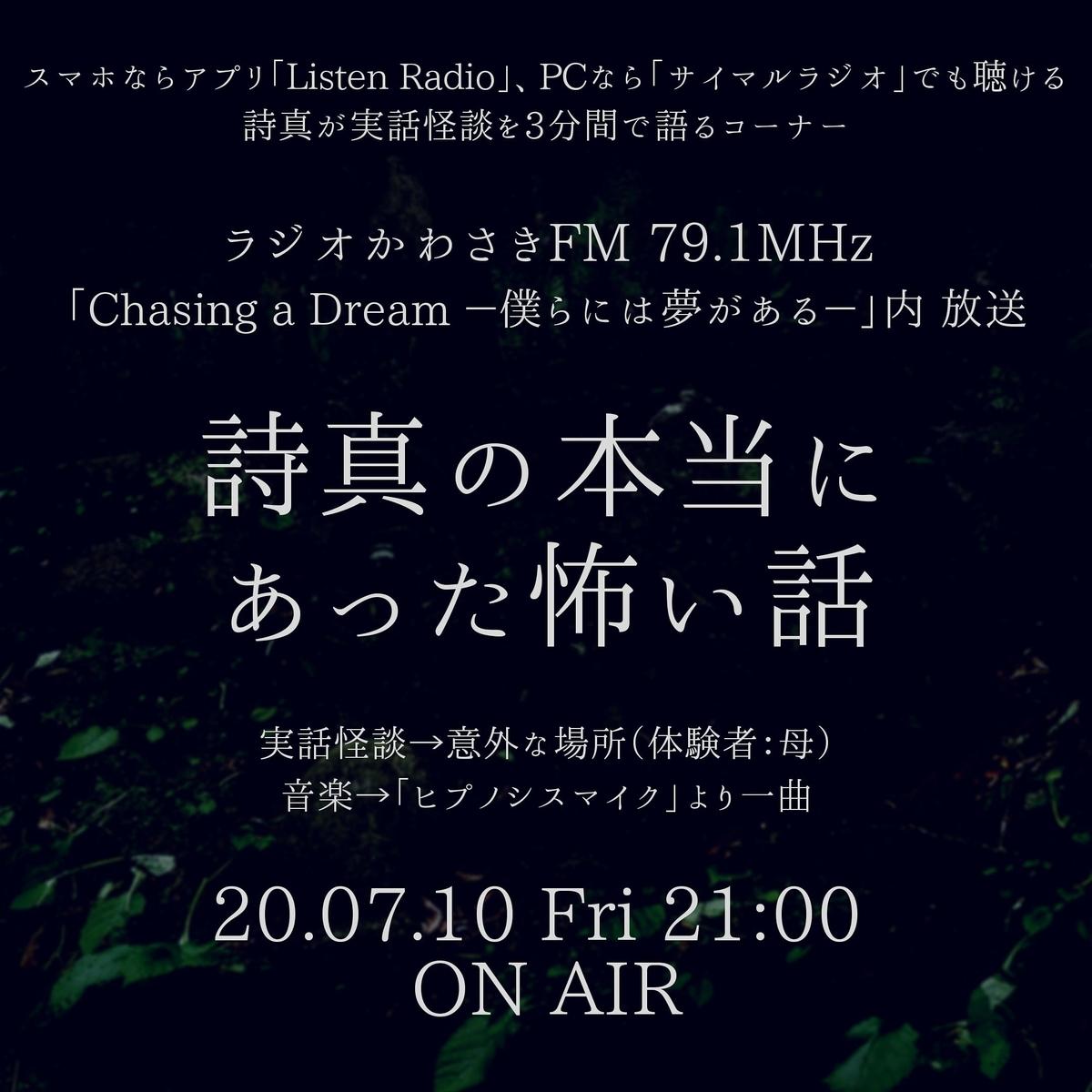 f:id:yukaitekietsu:20200709233245j:plain