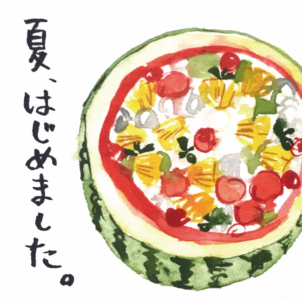 f:id:yukakitajima:20170720024411j:plain