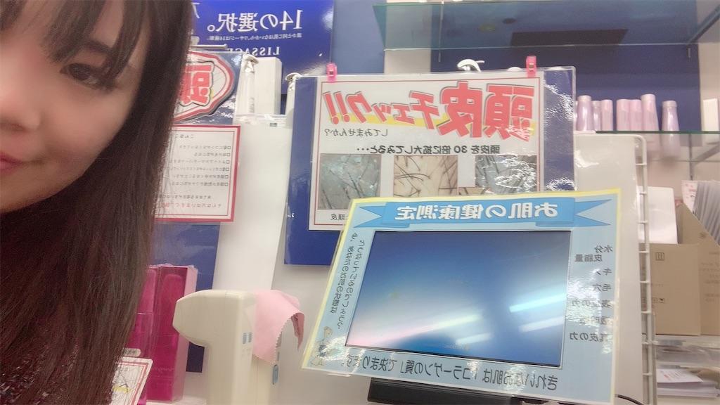 f:id:yukakouehary:20190210123759j:image
