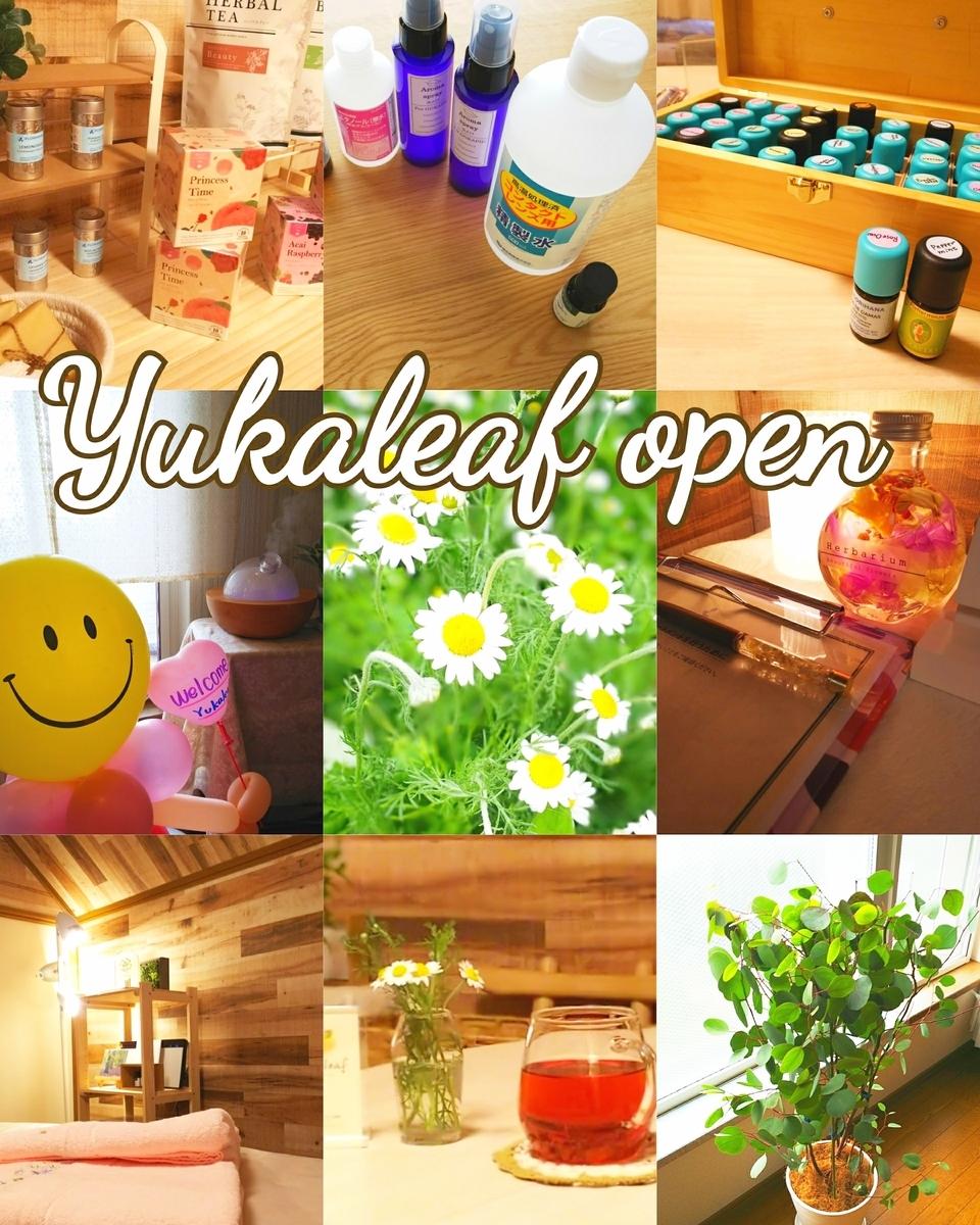 f:id:yukaleaf-aroma:20190801170740j:plain