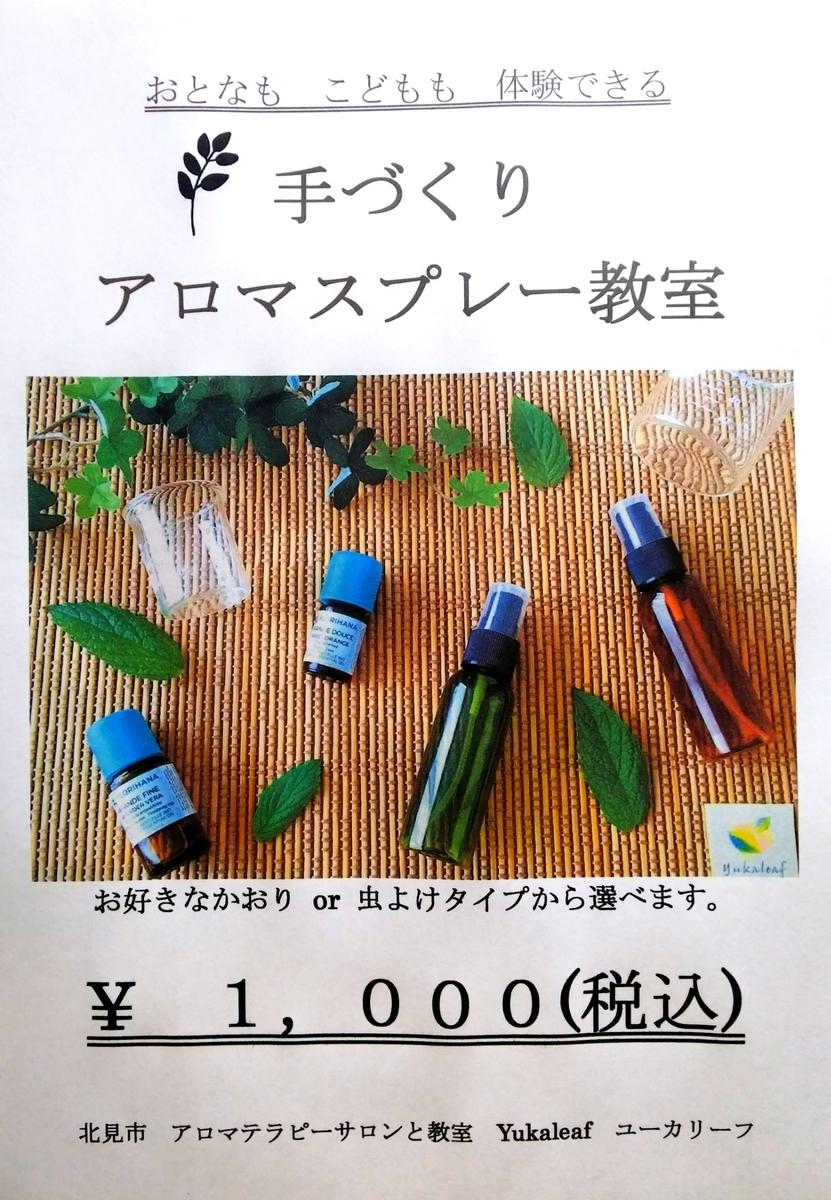 f:id:yukaleaf-aroma:20190823191709j:plain