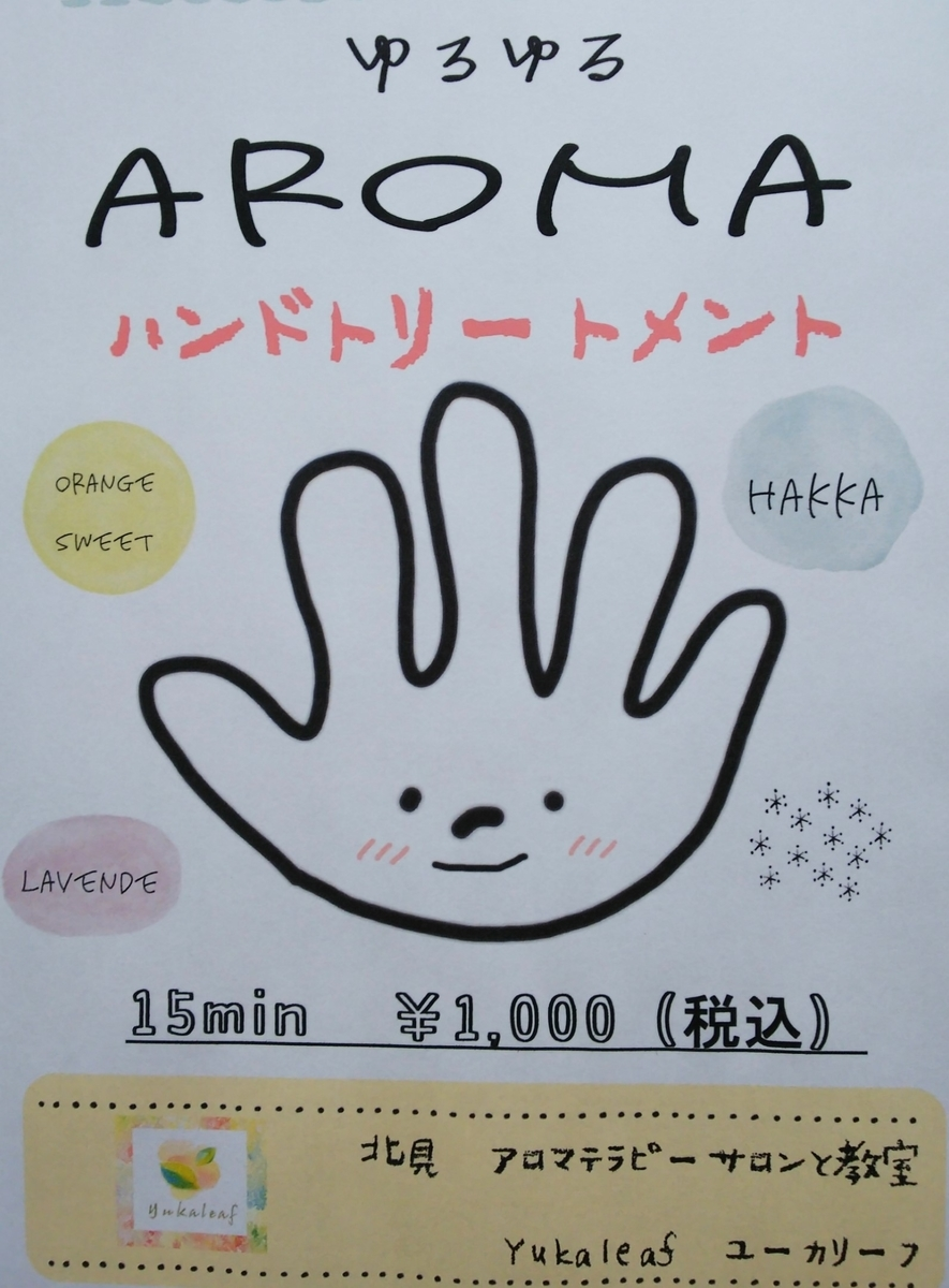f:id:yukaleaf-aroma:20190908155202j:plain