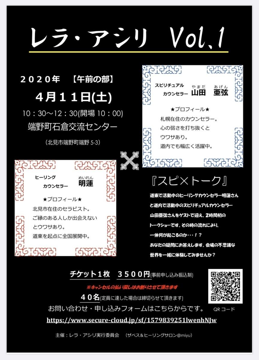 f:id:yukaleaf-aroma:20200215225539j:plain