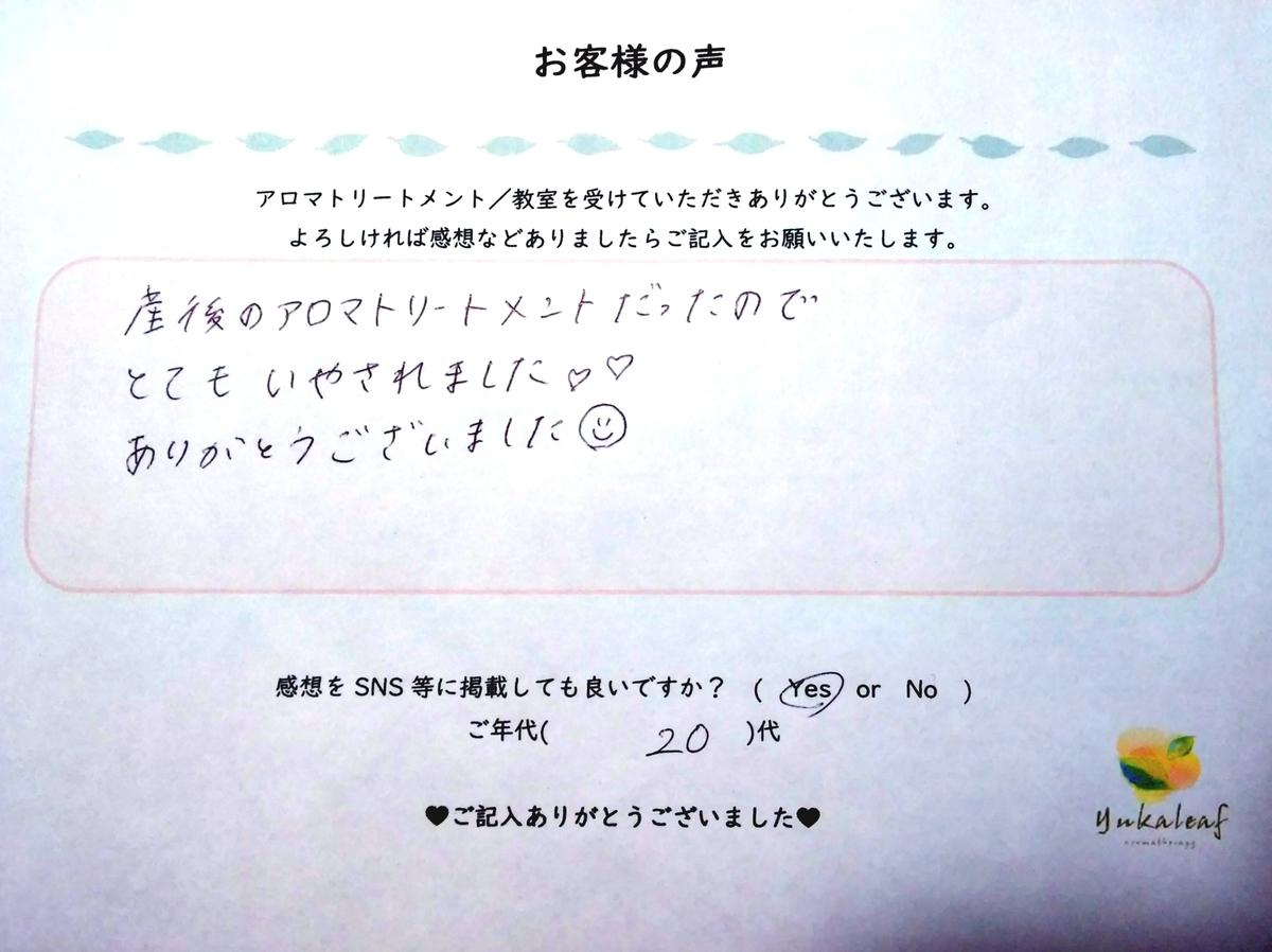 f:id:yukaleaf-aroma:20200406231754j:plain