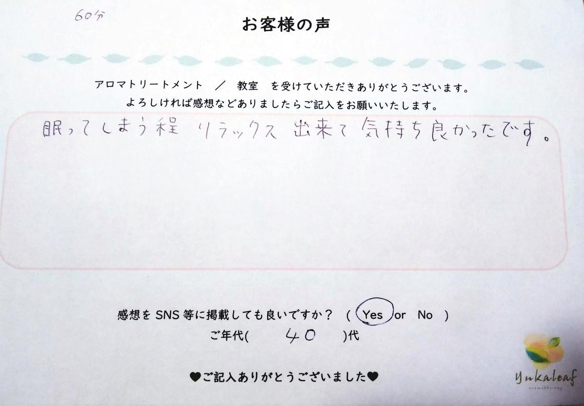 f:id:yukaleaf-aroma:20200406234027j:plain