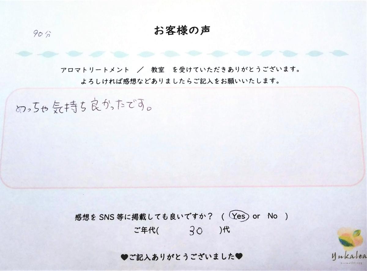 f:id:yukaleaf-aroma:20200406234251j:plain