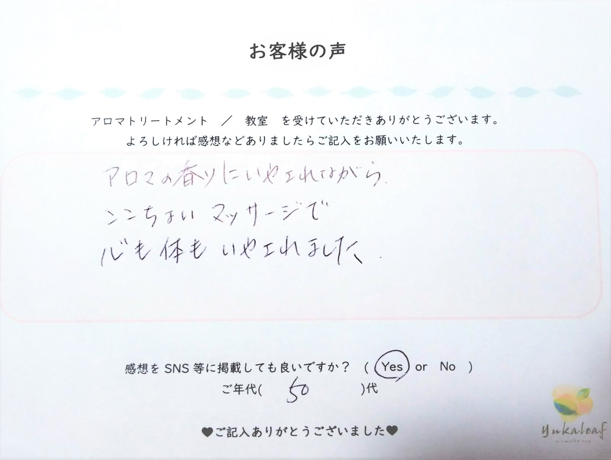 f:id:yukaleaf-aroma:20200406234549j:plain