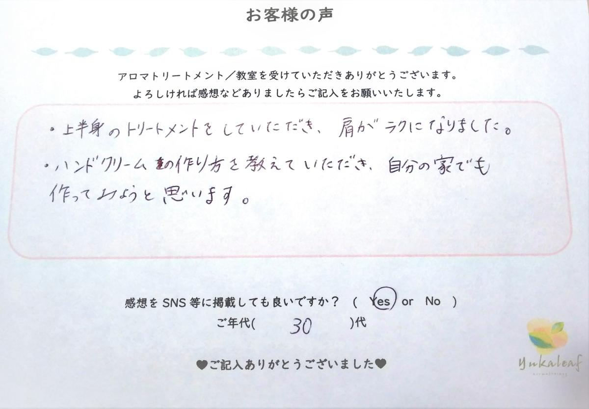 f:id:yukaleaf-aroma:20200407000024j:plain
