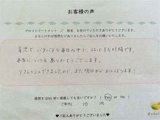 f:id:yukaleaf-aroma:20210120162129j:image