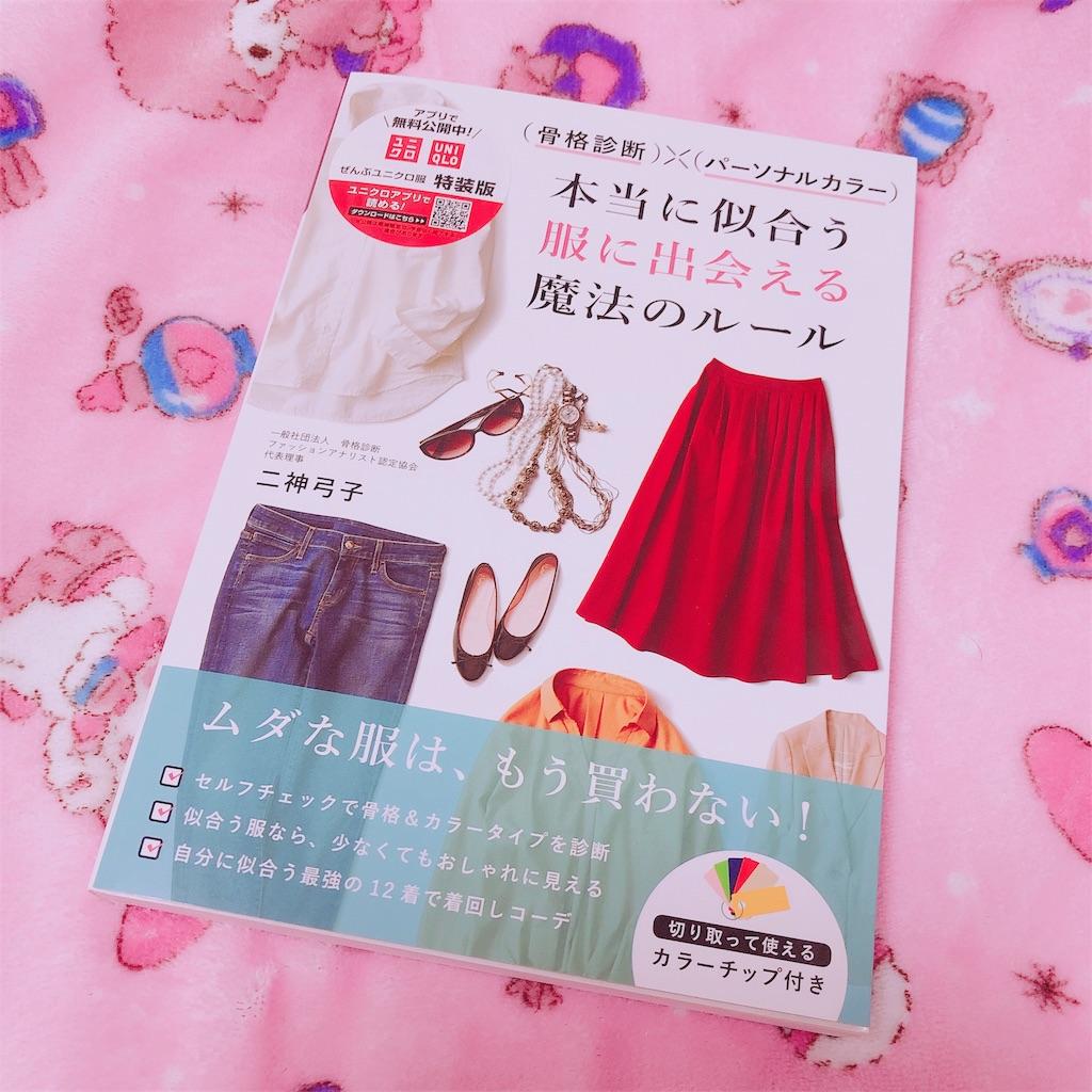 f:id:yukamero:20190507110356j:image