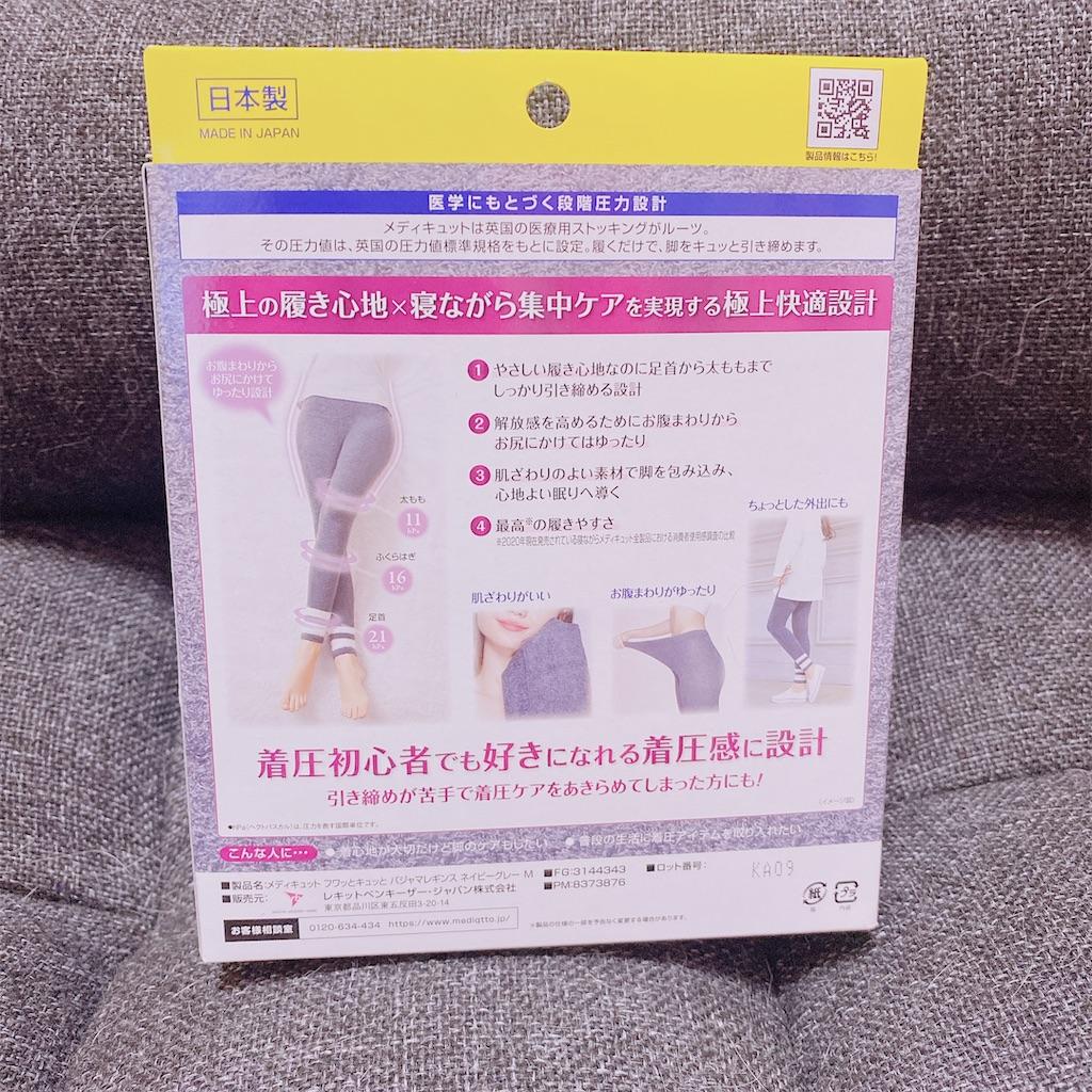 f:id:yukamero:20210224225933j:plain