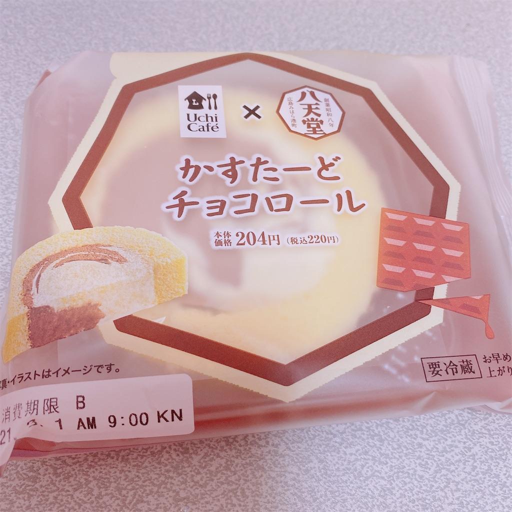 f:id:yukamero:20210301004106j:plain