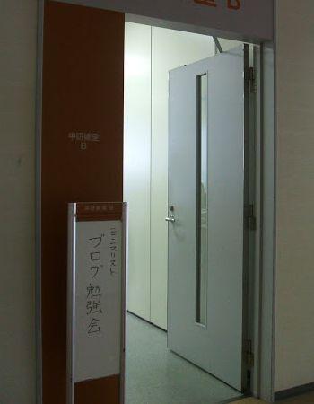 ミニマリスト・ブログ勉強会会場入り口