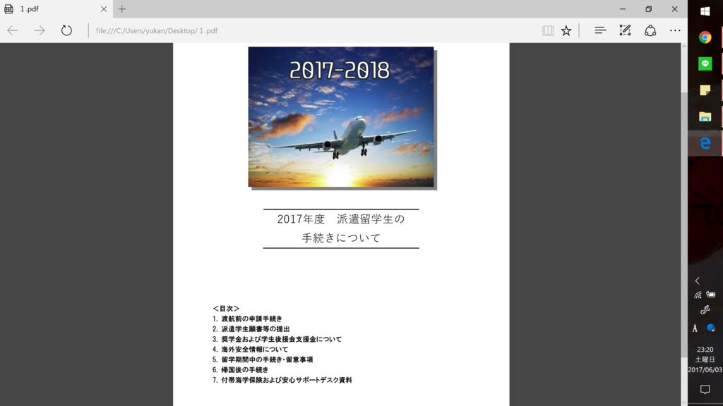 f:id:yukana777:20170603232117p:plain