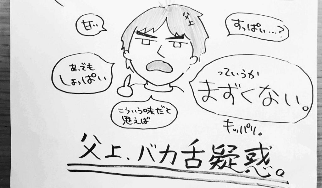 f:id:yukana777:20170820001959j:plain