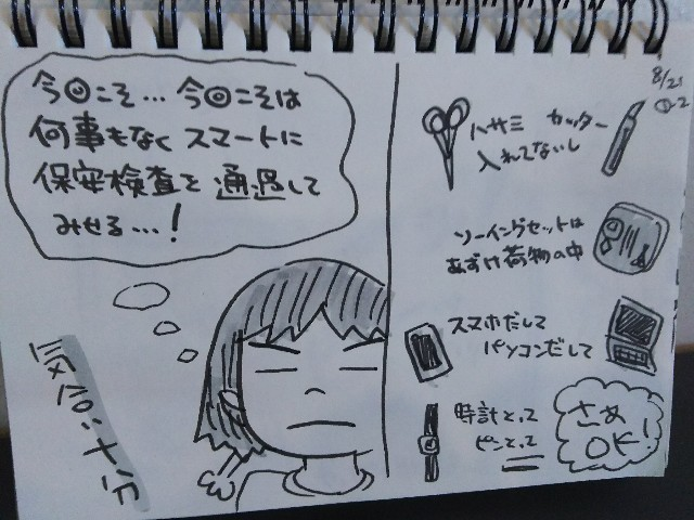 f:id:yukana777:20170822010832j:image
