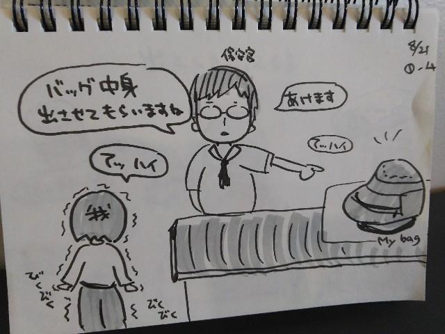 f:id:yukana777:20170822011108j:image