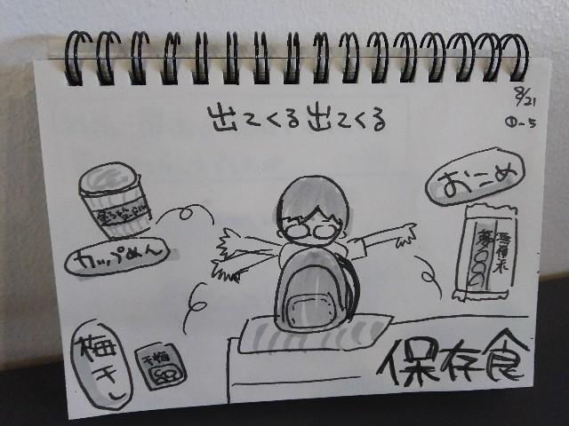 f:id:yukana777:20170822011121j:image