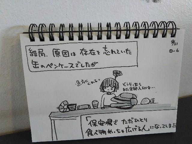 f:id:yukana777:20170822011217j:image