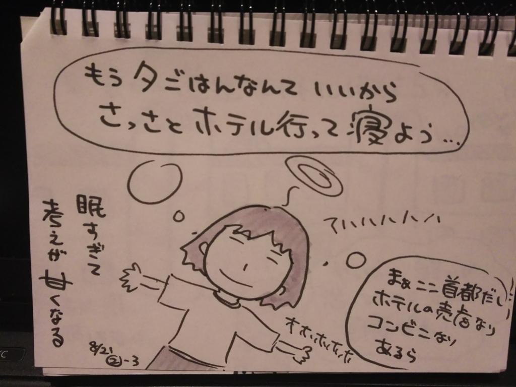 f:id:yukana777:20170822123430j:plain