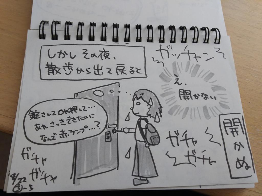 f:id:yukana777:20170823161539j:plain