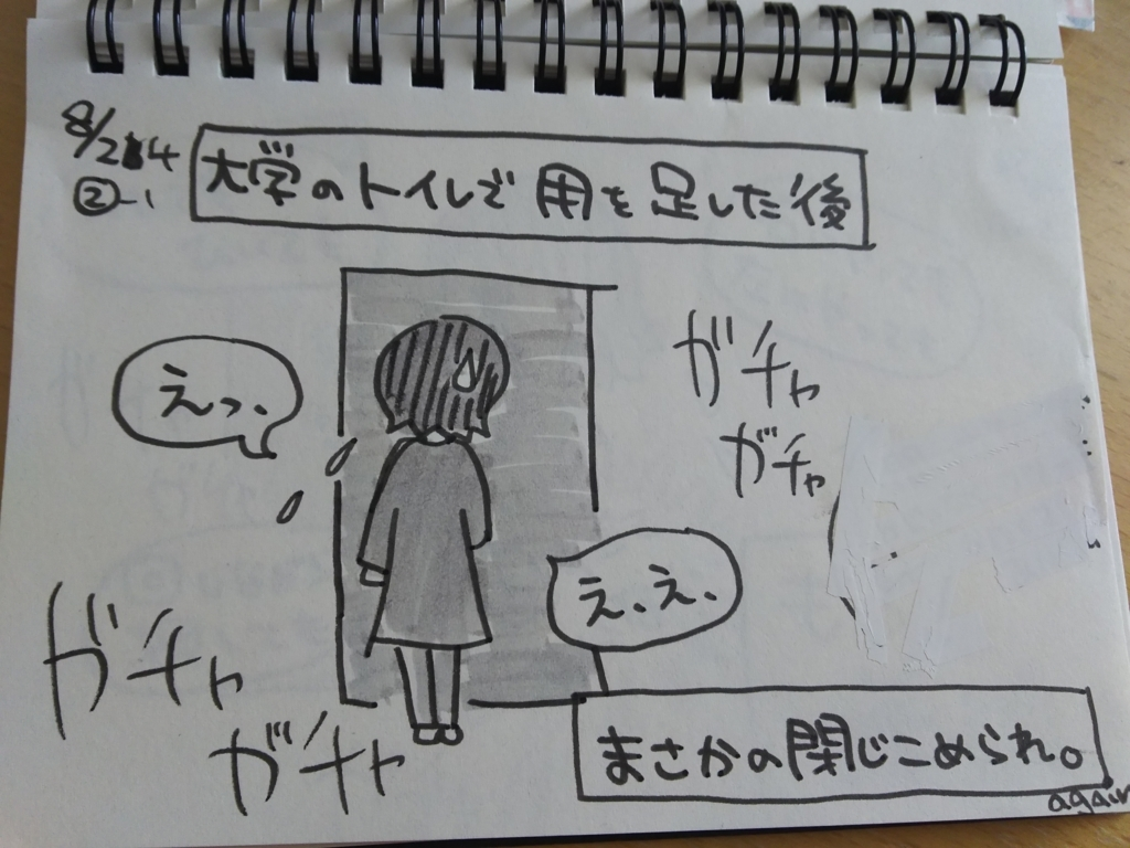 f:id:yukana777:20170825193401j:plain