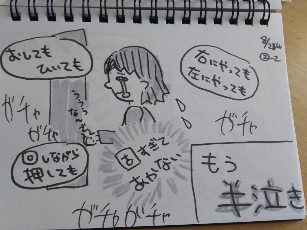 f:id:yukana777:20170825193408j:plain