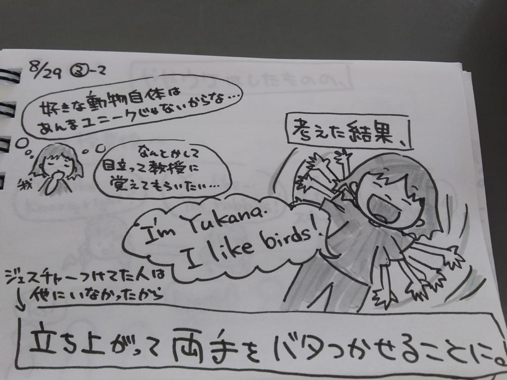 f:id:yukana777:20170831010947j:plain