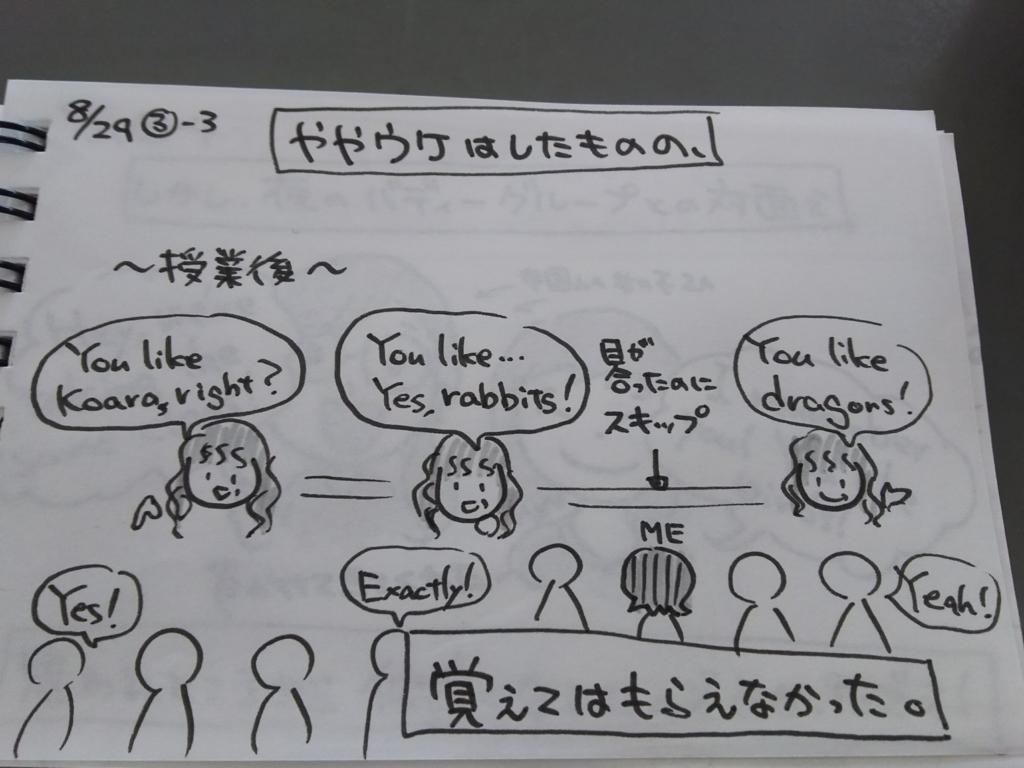 f:id:yukana777:20170831011028j:plain
