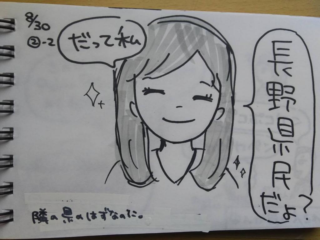 f:id:yukana777:20170901042800j:plain