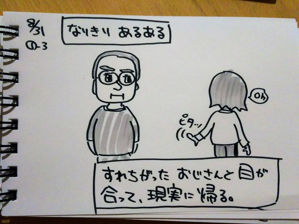 f:id:yukana777:20170901052735j:plain