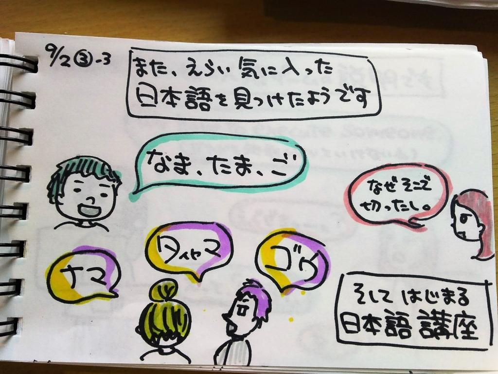 f:id:yukana777:20170904030910j:plain
