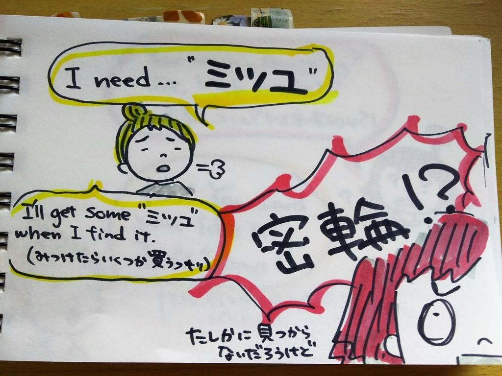 f:id:yukana777:20170906014417j:plain