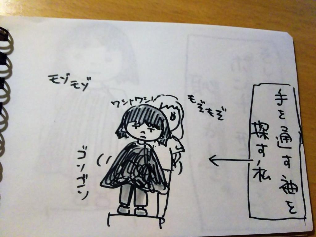 f:id:yukana777:20170910072456j:plain