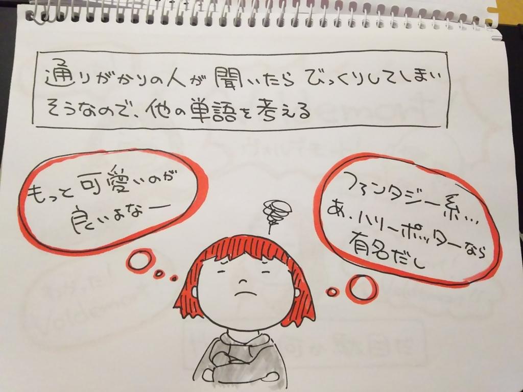 f:id:yukana777:20170915080128j:plain