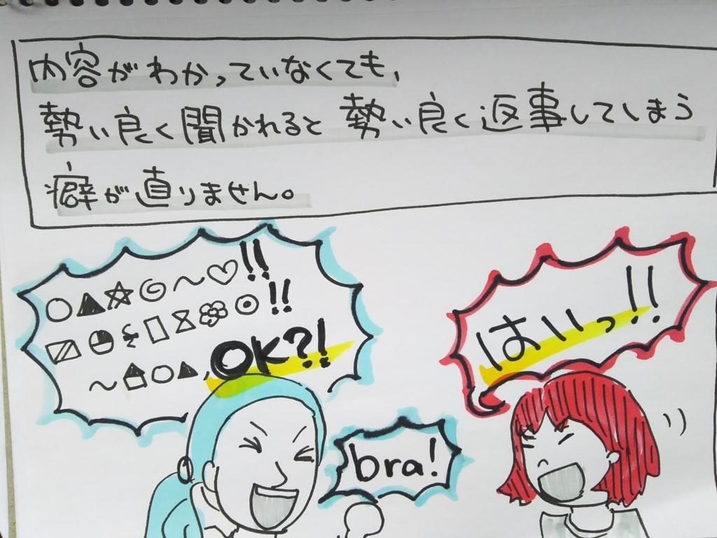 f:id:yukana777:20170916082240j:plain