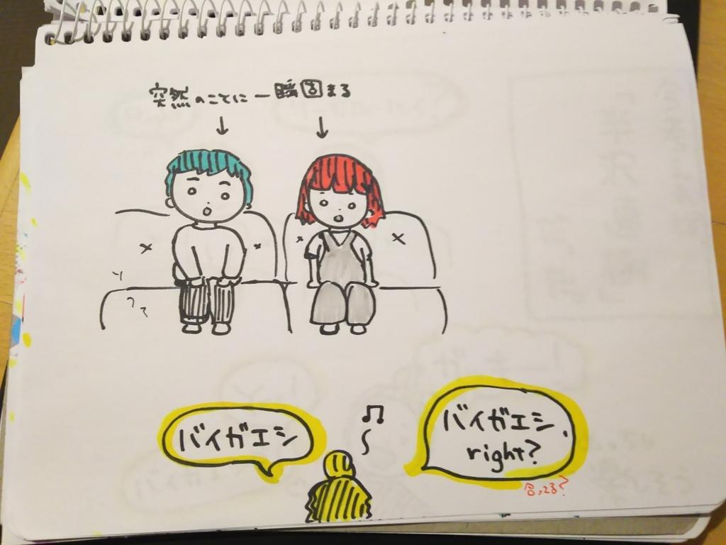 f:id:yukana777:20170918070102j:plain