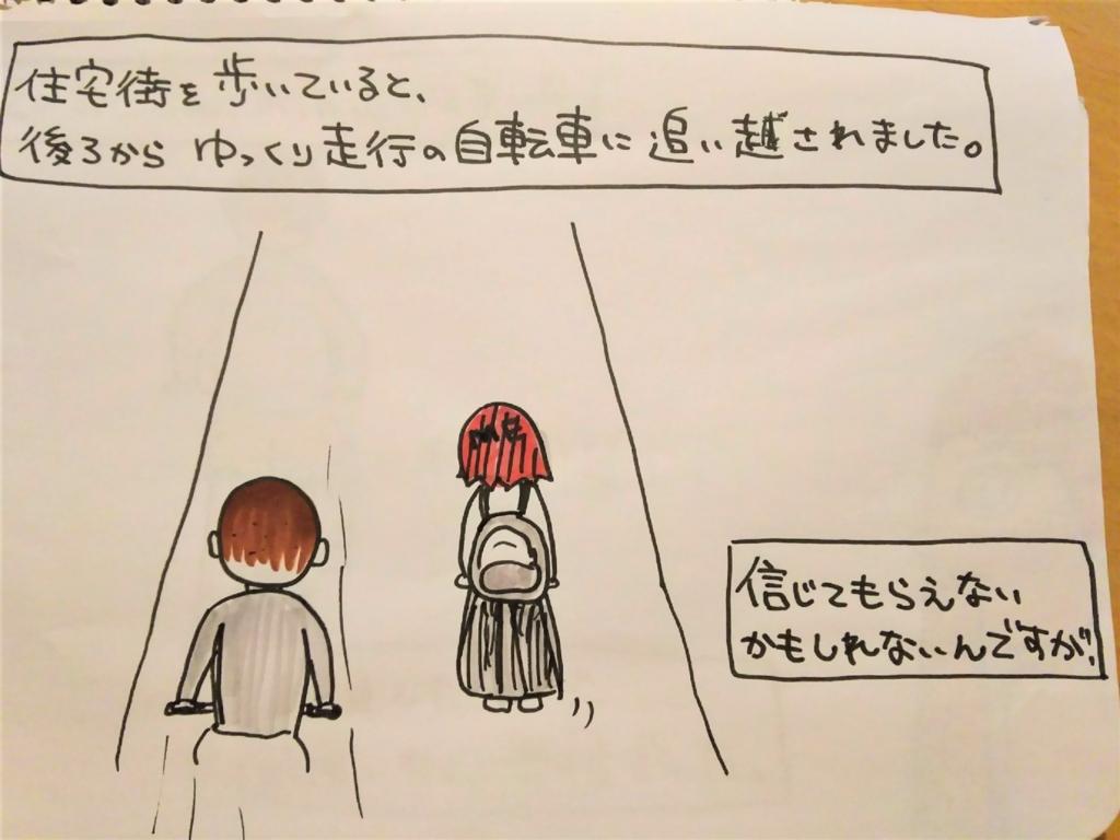 f:id:yukana777:20170921064334j:plain