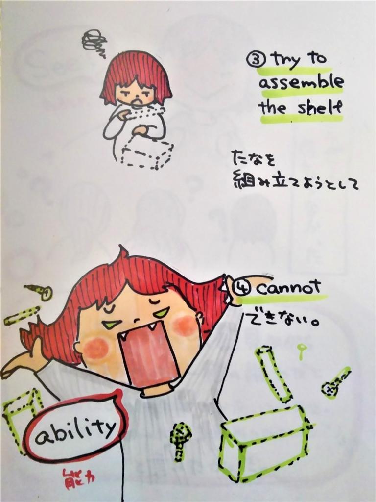 f:id:yukana777:20170923211131j:plain