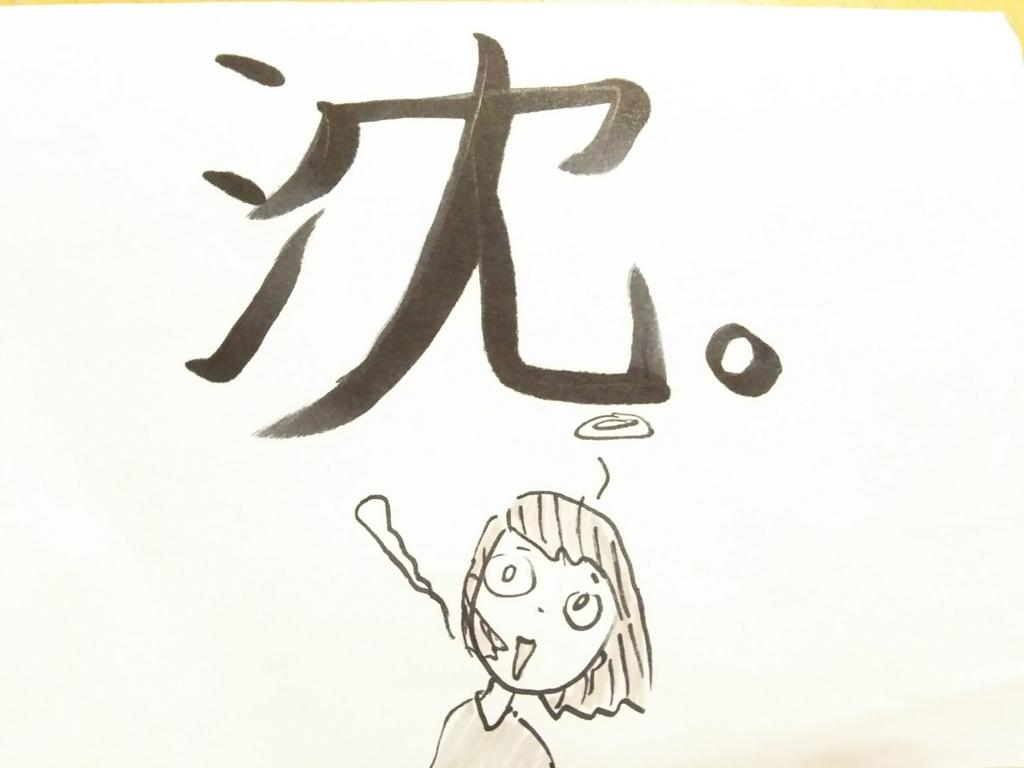 f:id:yukana777:20170930052902j:plain