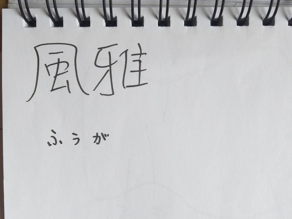 f:id:yukana777:20171007230907j:plain