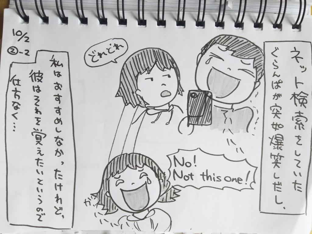 f:id:yukana777:20171007231959j:plain
