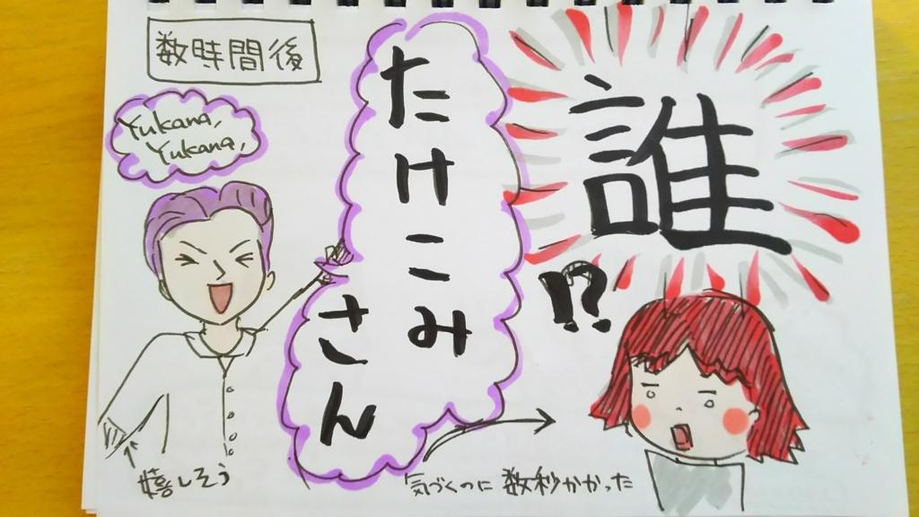f:id:yukana777:20171101231403j:plain