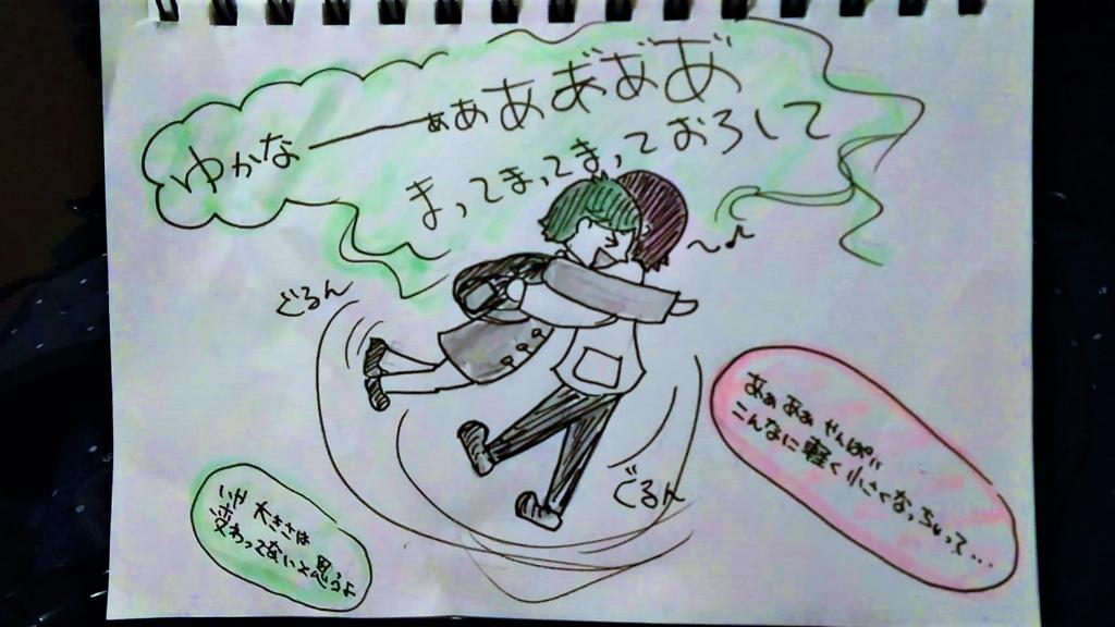 f:id:yukana777:20171110030101j:plain