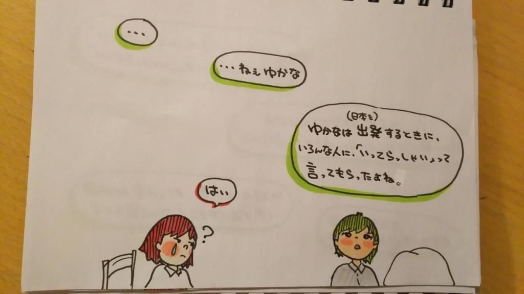 f:id:yukana777:20171112002110j:plain