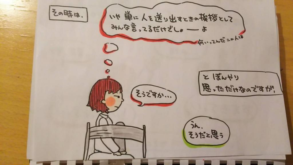 f:id:yukana777:20171112002119j:plain