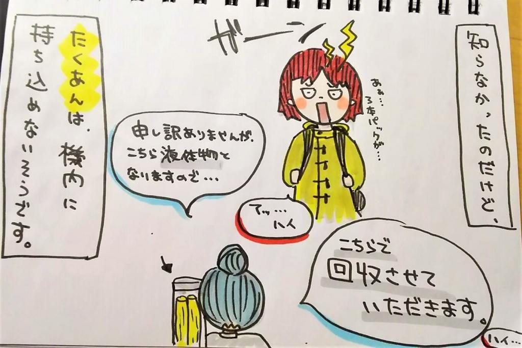 f:id:yukana777:20180111012451j:plain
