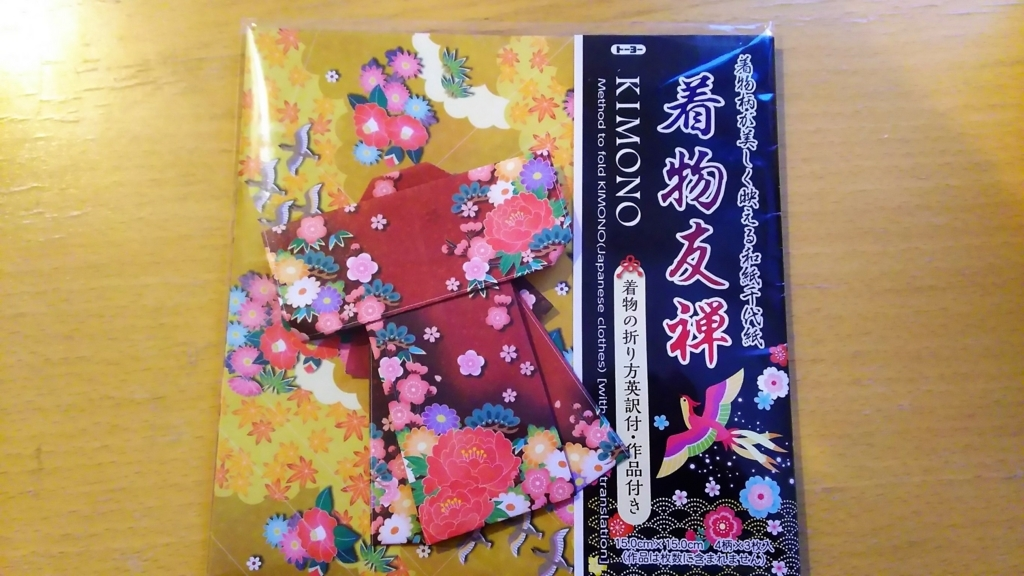 f:id:yukana777:20180115020918j:plain