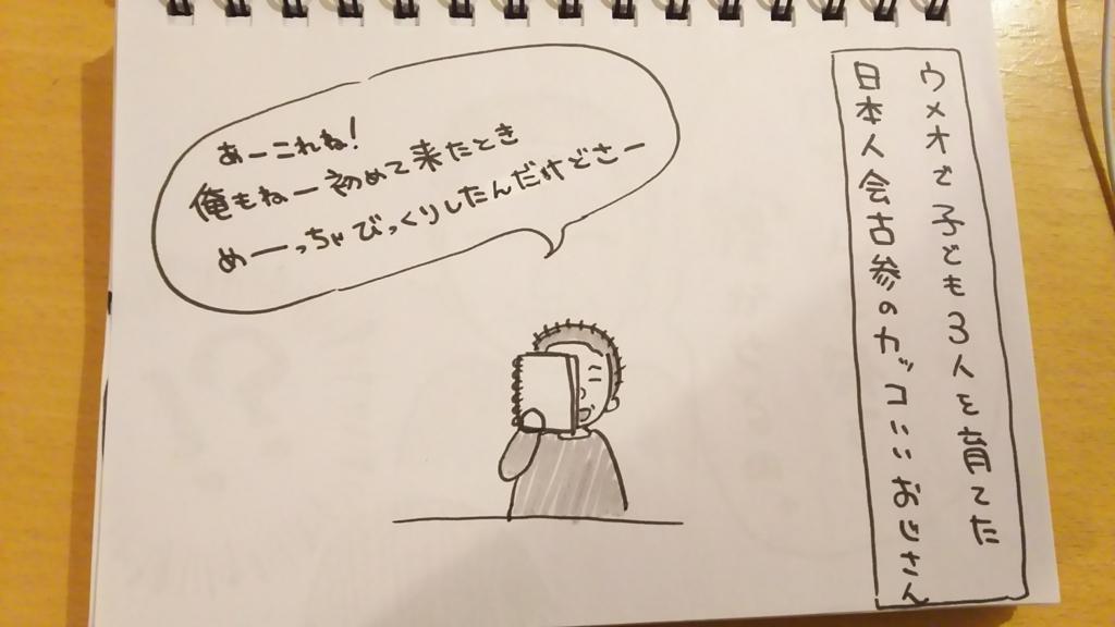 f:id:yukana777:20180125070605j:plain